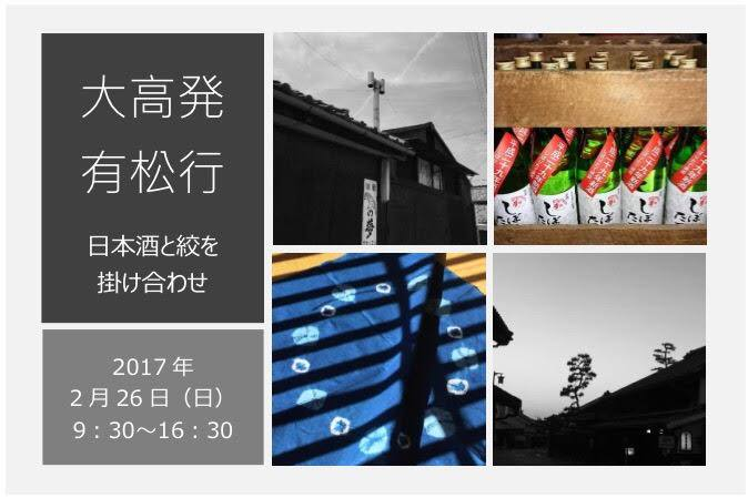 2月26日 9:30 – 16:30 大高発 有松行 ‐日本酒と絞りを掛け合わせ‐