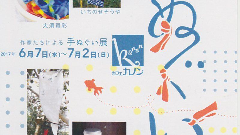 2017.6.7-7.2 手ぬぐい展のお知らせ