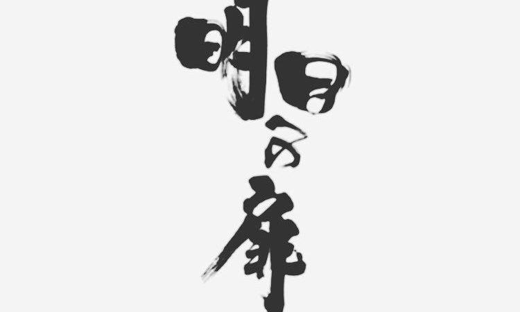 メディア情報:「明日への扉」94番目の職人として有松鳴海絞り・括り職人『大須賀彩』が本日よりインターネット配信されます