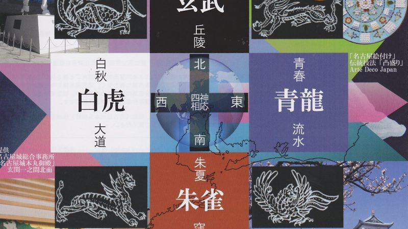 【日本色彩学会 平成29年度 研究大会 】のお知らせ