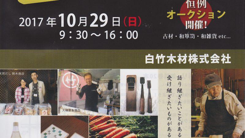 伝統こだわりまつり 2017.10.29(日)のお知らせ