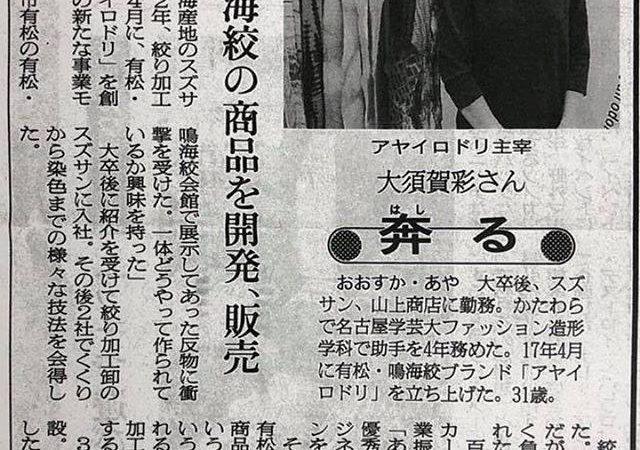 2/14 繊研新聞に掲載されました。