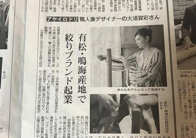 2/19 繊研新聞に掲載されました。