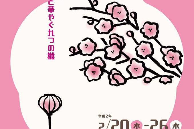 2/20(木)~26(水) 凛九 展示会 於 徳川美術館