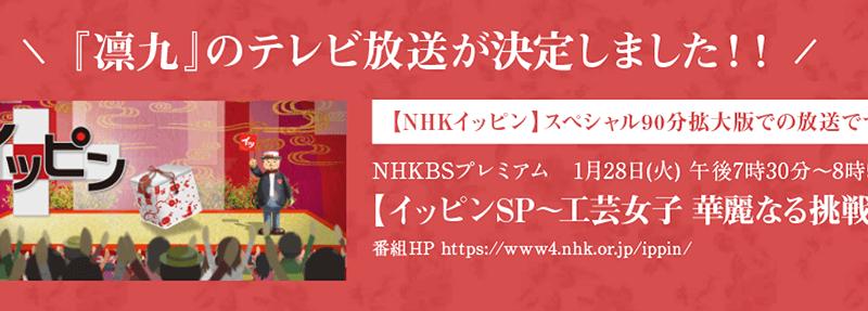 NHKBSプレミアム 1月28日(火) 午後7時30分〜