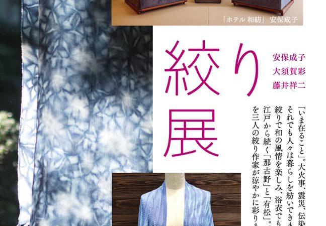 有松から四間道を結ぶ天の川 絞り展 7月25日(土)~8月2日(日)