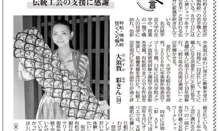 2020年8月7日 金融総合専門紙「ニッキン」 掲載