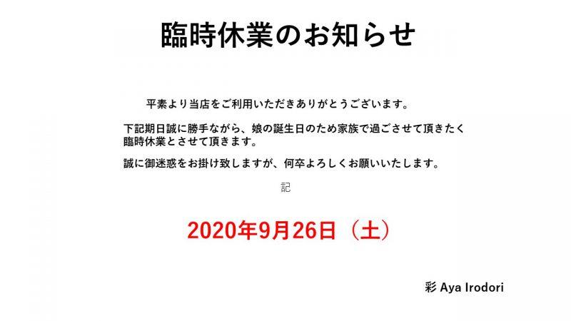 臨時休業のお知らせ 2020年9月26日(土)