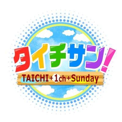 2020年9月13日 東海テレビ タイチサン!内で放映決定