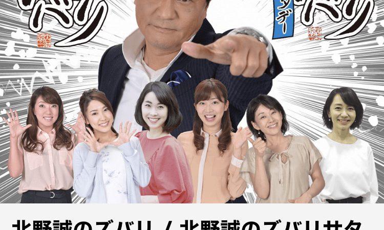 【ラジオ放送のお知らせ】6/4(金)CBCラジオ 『 北野誠のズバリ 』