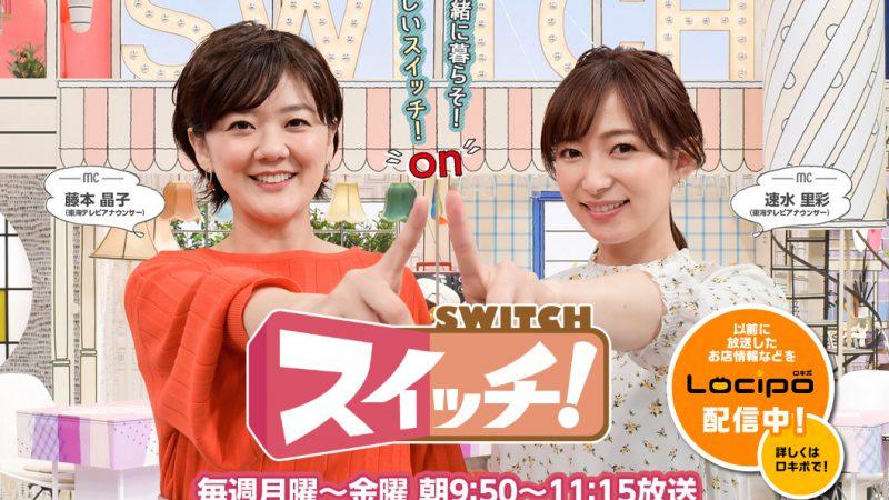 【テレビ放送のお知らせ】531(月) 東海テレビ「スイッチ」