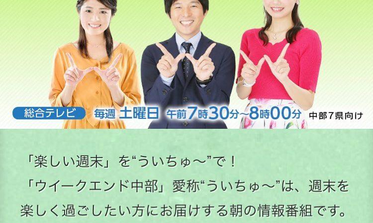 【テレビ放送のお知らせ】6/26(土)NHK総合「ウィークエンド中部」7:30~