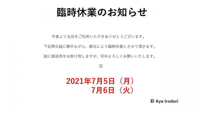 臨時休業のお知らせ 7/5(月)7/6(火)